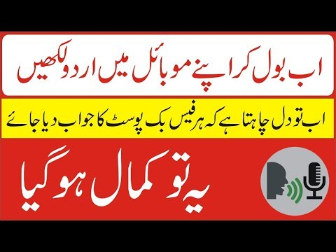 How to type Urdu by Speaking in your Android Mobile Phone