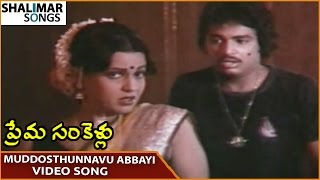 Prema Sankellu Movie || Muddosthunnavu Abbayi Video Song || Naresh, Syamala Gowri || Shalimar Songs