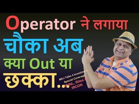 operator-ने-लगाया-चौका-अब-क्या-out-या-छक्का-|-rvnl-|-ircon-|-rites-|