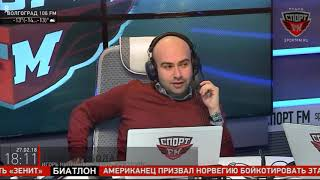 Арустамян и Кытманов на Спорт Фм /100% футбола/ 27.02.18 (часть 1)