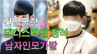 20대 남자가발 (긴얼굴형에 어울리는 댄디스타일)/김수…