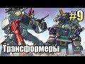 ТРАНСФОРМЕРЫ Падение Кибертрона {Transformers} часть 9  — СУДЬБА ТРИПТИКОНА