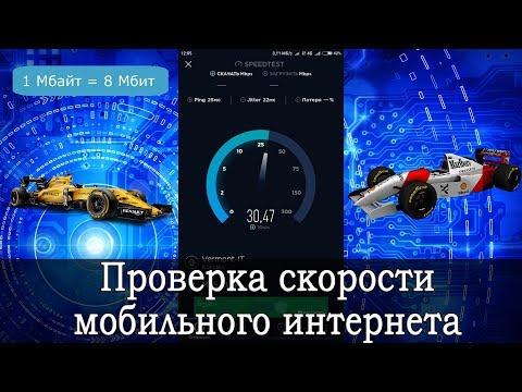Как проверить скорость интернета на телефоне? from YouTube · Duration:  1 minutes 50 seconds