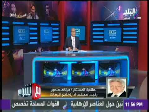 مشادة مرتضى منصور مع احمد شوبير على الهواء ببرنامج 'مع شوبير'
