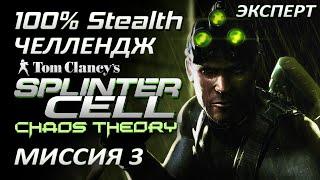 Скрытное прохождение Splinter Cell Chaos Theory Миссия 3 Банк