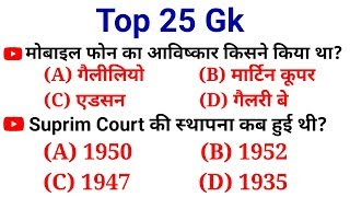 Top 25 Gk Questions and answers - RAILWAY NTPC, JE, GROUP D, CHSL etc..