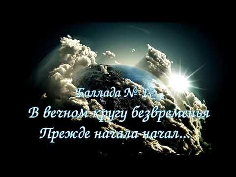 Баллада № 017 - В вечном кругу безвременья Прежде начала начал...