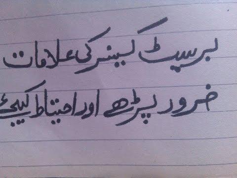 Breast Cancer Ki Alamat Zaror Parda Aur Ahtayat Kijaya - urdu beauty tips -