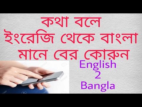 কথা বলে  ইংরেজি থেকে বাংলা মনে বের কোরুন।।।English 2 Bangla Dictionary