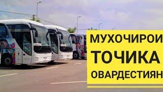 5 - Автобус МУХОЧИРОРА Точикистон Овард! ( ЮРИСТ TJ ) 3.06.20