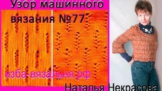 Узор машинного вязания №77.  ЗИГЗАГ