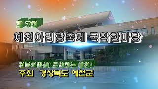 제7회 예천아리랑축제 국악한마당
