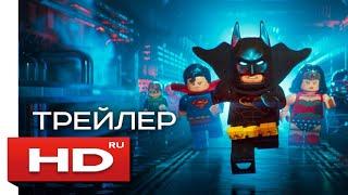 Лего Фильм: Бэтмен - Русский Трейлер