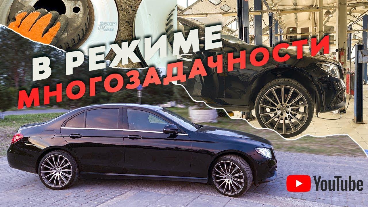 Работаю в режиме МНОГОЗАДАЧНОСТИ / Замена тормозных дисков / Бизнес такси / Яндекс такси
