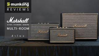 รีวิว : ลำโพง Marshall ซีรีส์ Multi-Room