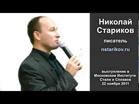 Наиболее интересные фрагменты выступления в МИСиС 22.11.2011 - часть вторая