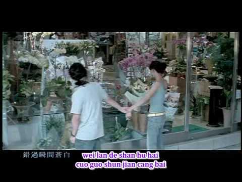 Shan hu Hai. By Jay Chou & Lara (lyrics)