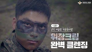 군 장병들의 피부관리법 1편 _ 클렌징