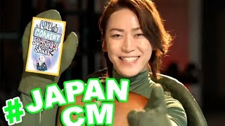 JAPANESE COMMERCIALS 2019 | FUNNY, WEIRD & COOL JAPAN! #6