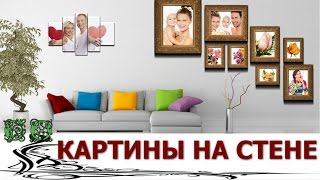 видео Оформление стен фотографиями