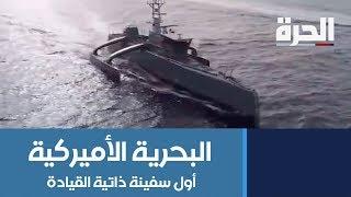 الولايات المتحدة.. إطلاق أول سفينة ذاتية القيادة