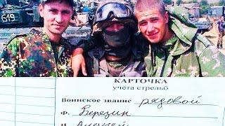 Танкист РФ Алексей Березин в Иловайском котле