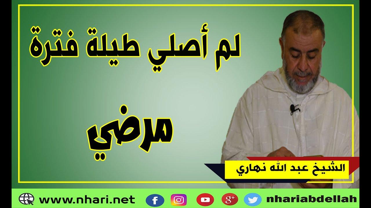 الشيخ عبد الله نهاري:اسئلة واجوبة رقم:95