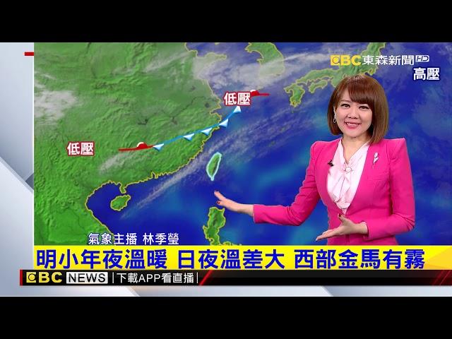 氣象時間 1090122 晚間氣象 東森新聞