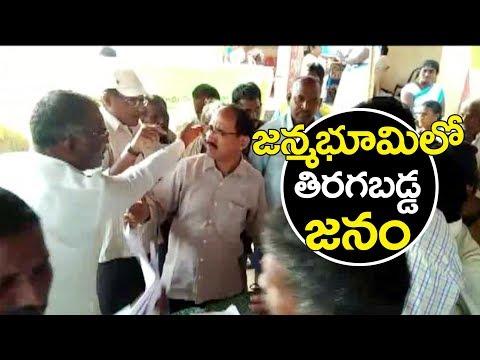 తిరగబడుతున్న జనం..Public Reverse on Srikakulam Janmabhoomi Karyakramam | Bezawada Media