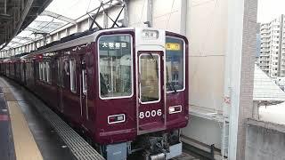 阪急電車 宝塚線 8000系 8006F 発車 豊中駅