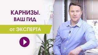 видео Покупка штор: как выбрать и где купить