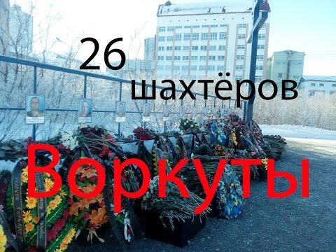 Фото 26 погибших шахтёров Северной г.Воркуты.