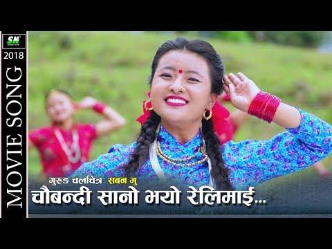 Malai Chaubandi Sano Bhayo Relimai  | Movie Saban Mu  | F.t Nisha Gurung