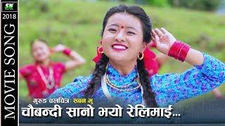 Malai Chaubandi Sano Bhayo Relimai    Movie Saban Mu    F.t Nisha Gurung