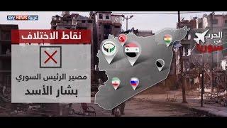 الأزمة السورية.. منهج هدنة جديد