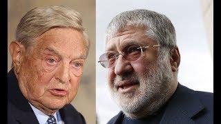 Политический расклад на 19 08 19 / столкновение Сороса и Коломойского