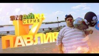 ПАВЛИК 1 сезон 17 серия