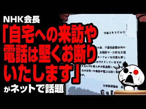 2020年3月7日 NHK会長「自宅への来訪や電話は堅くお断りいたします」が話題