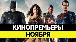 НОВИНКИ КИНО 2017, Ноябрь. Самые ожидаемые фильмы 2017. Кинопремьеры!