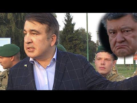 Саакашвили УНИЗИЛ Порошенко на границе
