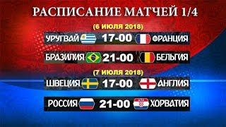 Расписание матчей 1/4 финала ЧМ-2018 по футболу