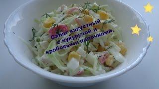 Салат капустный с кукурузой и крабовыми палочками.