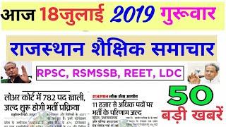 राजस्थान शैक्षिक समाचार | 18 July 2019 | Rajasthan Education Samachar Latest News