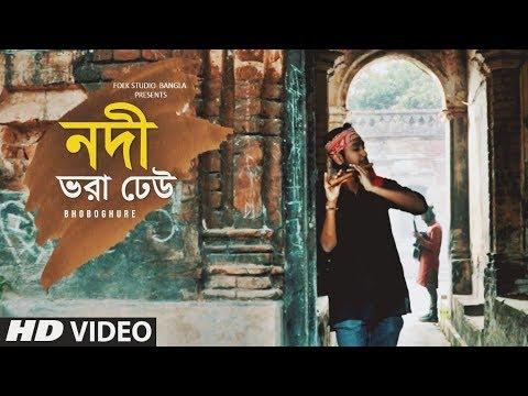 Nodi Bhora Dheu   নদী ভরা ঢেউ   Bhoboghure   Bhaba Pagla   Bangla Song 2019   Official Music Video