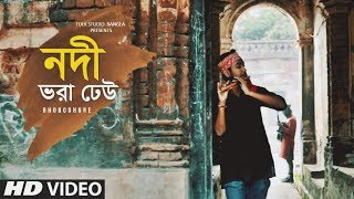 Nodi Bhora Dheu | নদী ভরা ঢেউ | Bhoboghure | Bangla New Song 2019 |