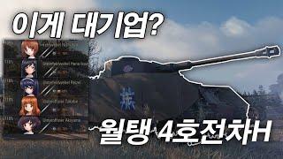 [월드 오브 탱크] 이게 대기업 수준인가? | 4호전차…