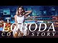 LOBODA - EXCLUSIVE backstage Светлана Лобода для обложки FASHION PEOPLE RUSSIA