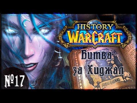 История WarCraft с Зальтиром (ч.17) Битва за Хиджал