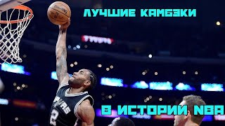-Лучшие камбэки в истории NBA-(Here)