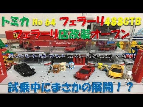 トミカ No 64 フェラーリ 488GTB フェラーリ店改装オープン 試乗中にまさかの展開!